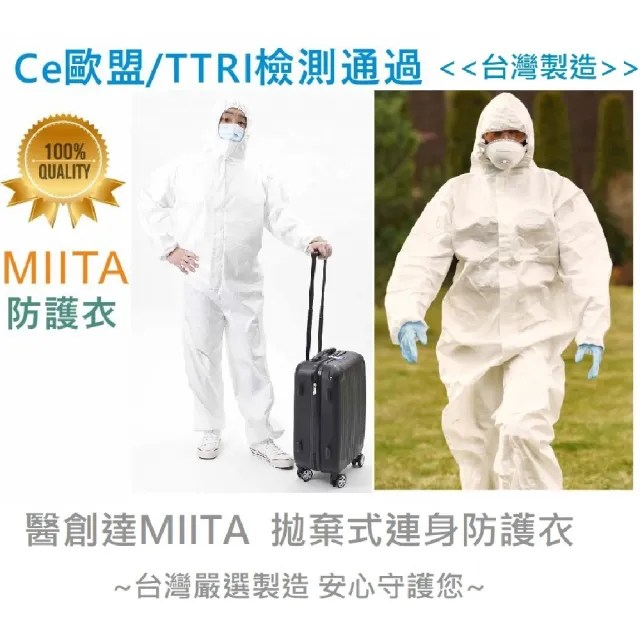 【醫創達MIITA】加厚CE MIITA防護衣-非醫療用(2件包 拋棄式連身防護衣 台灣製造)