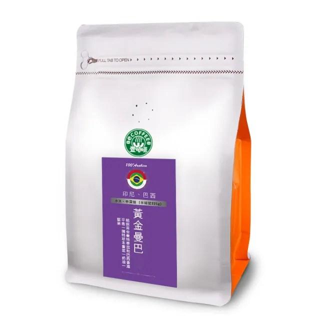 【壹咖啡】黃金曼巴 半磅咖啡豆/半磅(曼特寧+巴西經典雙拼)