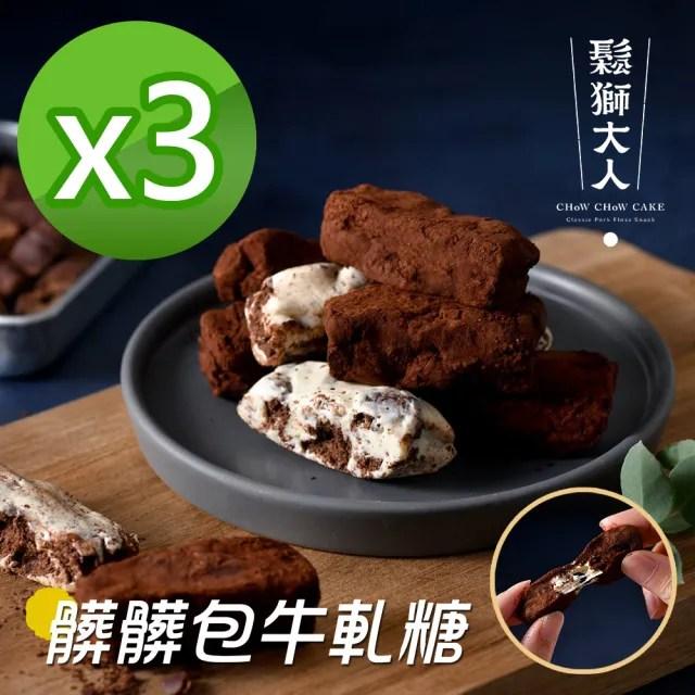 【鬆獅大人】髒髒包牛軋糖250gx3盒