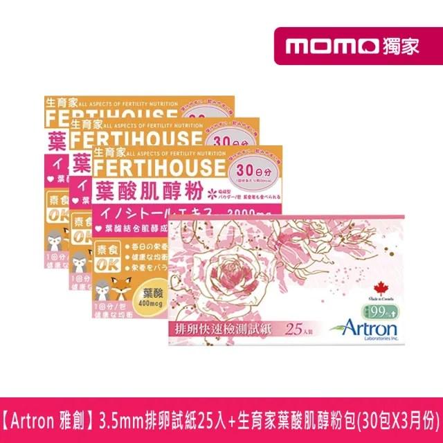 【Artron 雅創】3.5mm排卵試紙25入+生育家葉酸肌醇粉包(30包X3月份)
