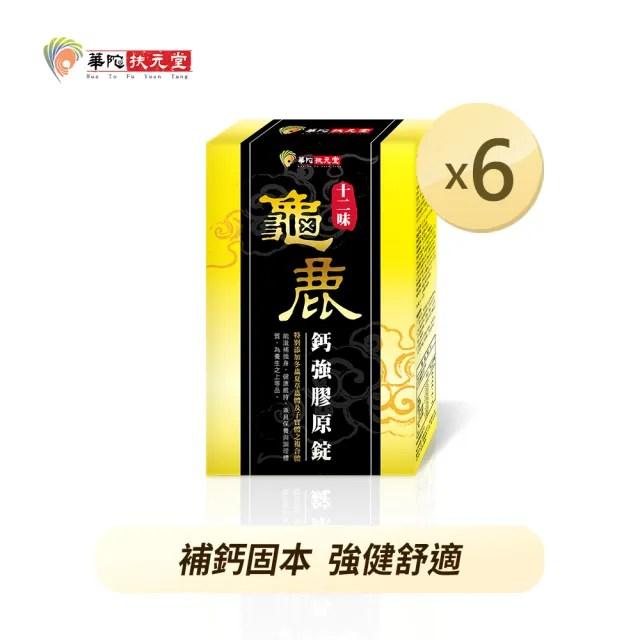 【華陀扶元堂】十二味龜鹿鈣強膠原錠6盒(30錠/盒)