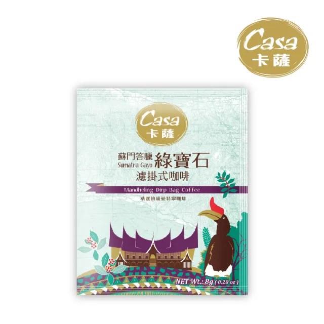 【Casa卡薩】世界莊園系列蘇門答臘 綠寶石曼特寧 淺中烘焙濾掛式咖啡(8gx6包/盒)