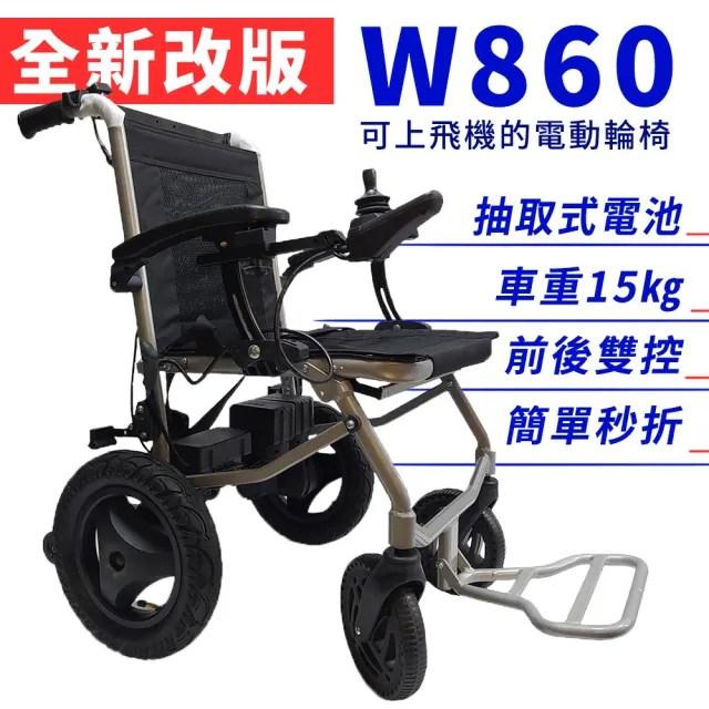【SUNIWIN】尚耘折疊輕型電動輪椅 W860/外出代步/攜帶型抽取式雙鋰電池/手電兩用輔具/出國