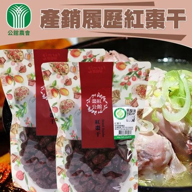 【公館農會】產銷履歷紅棗干-200g-包(1包組)
