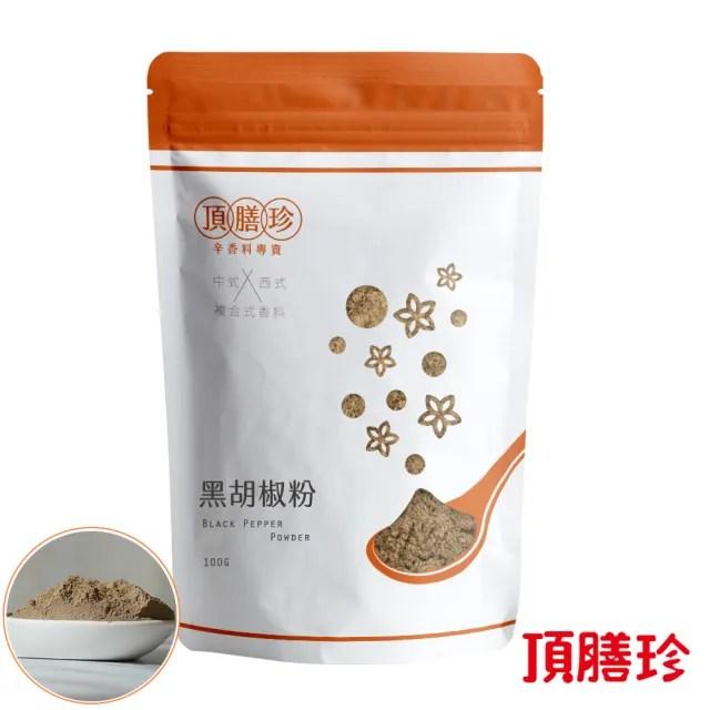 【頂膳珍】黑胡椒粉150g(1包)