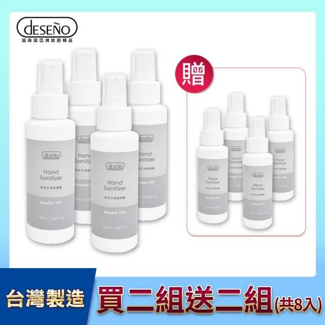 【Deseno】買二組送二組 含75%酒精乾洗手清潔噴霧-保濕功能款100ml(共8入)