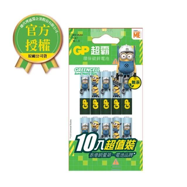 【超霸】GP-超霸4號小小兵碳鋅電池10入袋裝(GP原廠販售)