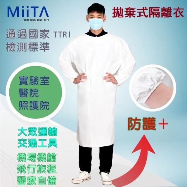 【醫創達MIITA】拋棄式隔離衣(三件包 台灣製造)