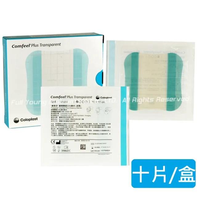 【康樂保】康惠爾親水性敷料33533 10x10cm 薄款10片入/盒(人工皮)