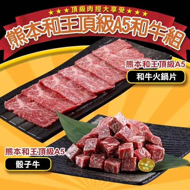 【愛上吃肉】熊本和王頂級A5和牛4包組(火鍋片2包+骰子牛2包)