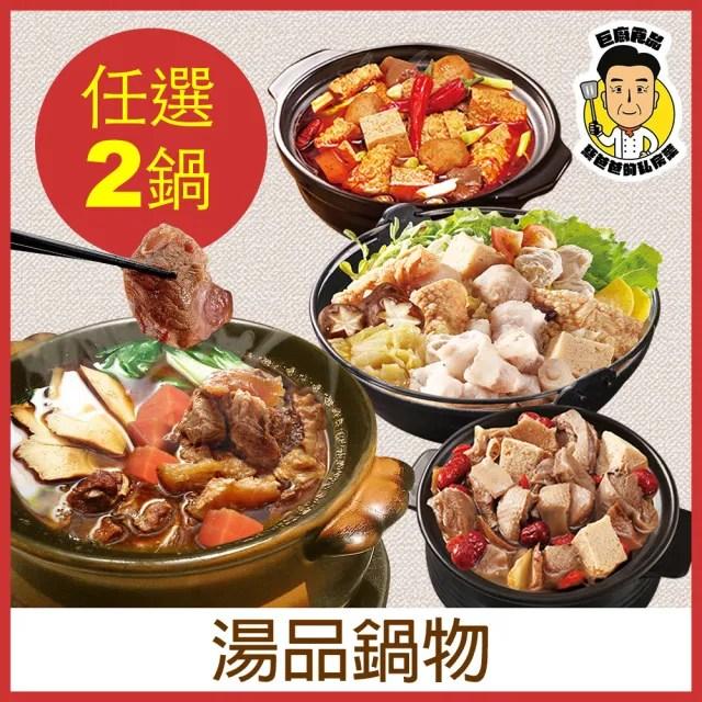 【巨廚】火鍋鍋物 任選二件組(麻辣鍋底、薑母鴨)