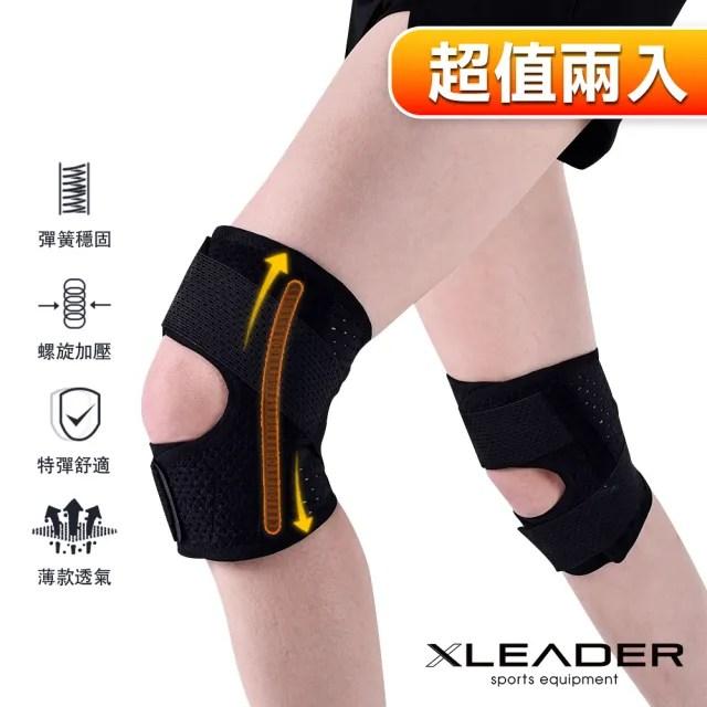 【Leader】XE-05 超薄款運動防護 螺旋加壓雙彈簧支撐減震髕骨帶 黑色(2只入)