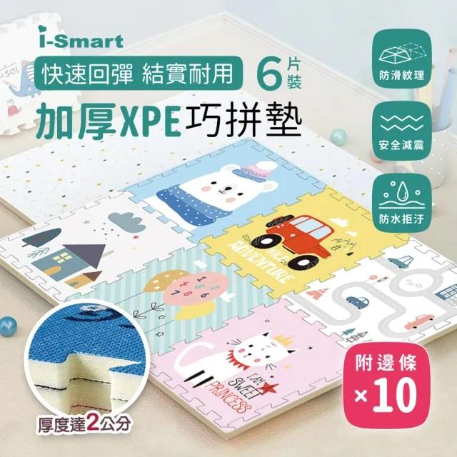 【i-smart】兒童爬行地墊巧拼六片裝組加厚2公分(附邊條x10)