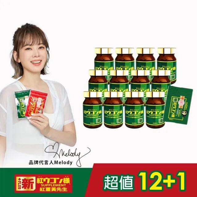 【新紅薑黃先生】美顏升級版200顆x12瓶+30顆x1包(超值2430顆)