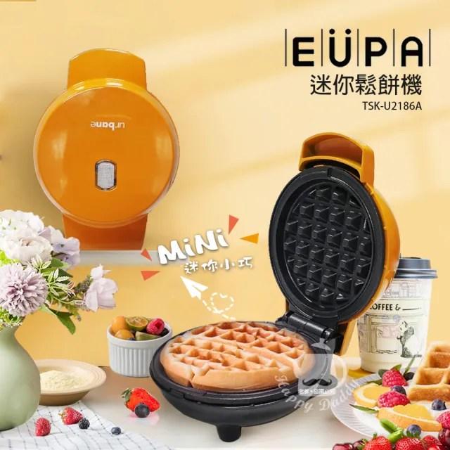 【EUPA優柏】迷你鬆餅機TSK-U2186A