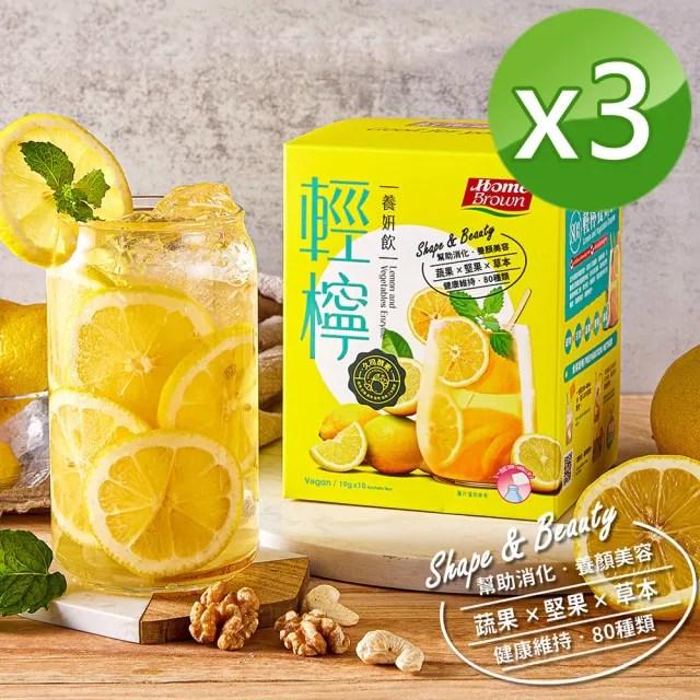 【紅布朗】巴西酵素輕檸養妍飲X3盒(19gX10包/盒)