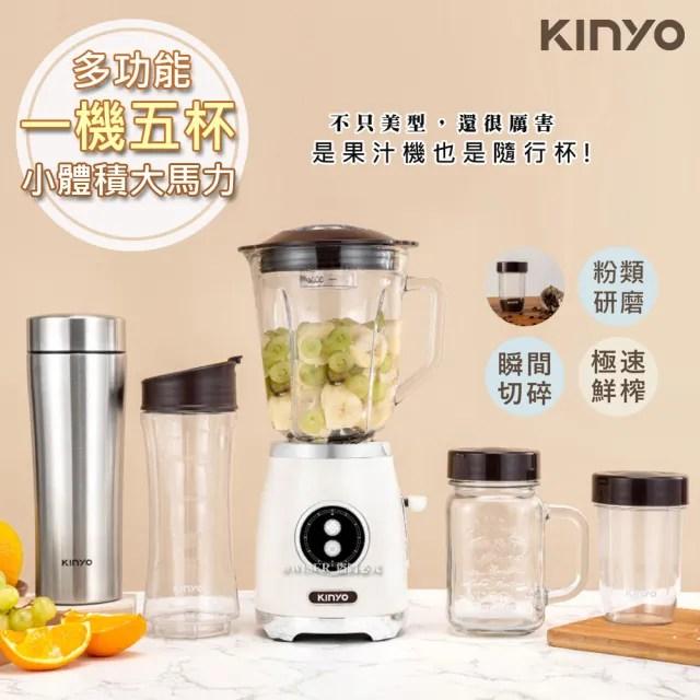 【KINYO】一機五杯複合式多功能調理機/隨行杯果汁機(JR-268)