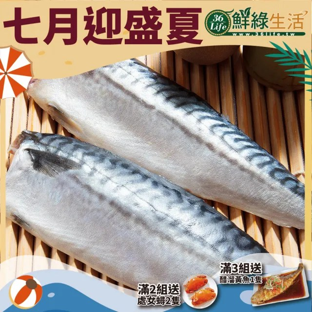 【鮮綠生活】霸王級挪威巨大薄鹽鯖魚 16包(無紙板淨重 185g±10%/包)