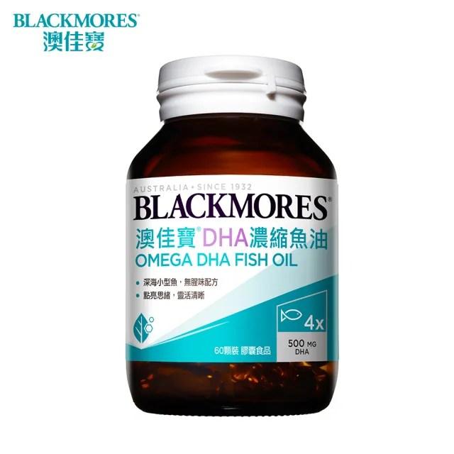 【BLACKMORES 澳佳寶】DHA精粹濃縮深海魚油(60顆)