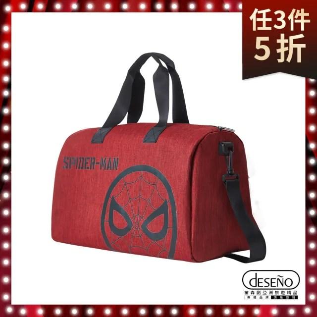 【Deseno笛森諾】Marvel 漫威系列蜘蛛人多功能休閒旅行袋(多色任選)