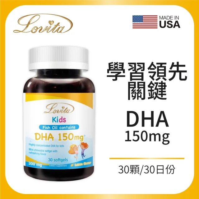 【Lovita愛維他】兒童魚油 含DHA150mg軟膠囊(深海魚油)