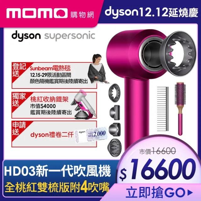 【dyson 戴森】dyson Supersonic HD03 吹風機 禮盒組 原廠圓形髮梳及順髮梳(獨家色_鐵架+兩千禮券組)