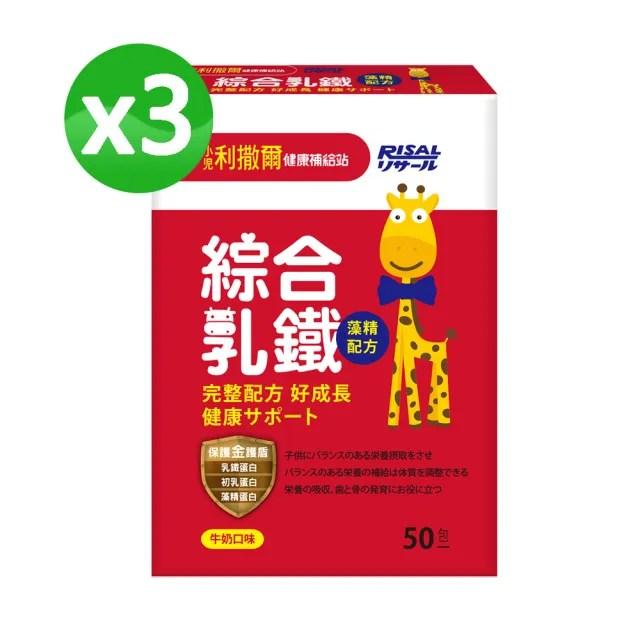 【小兒利撒爾】綜合乳鐵 x三盒組(50包/盒 x3)