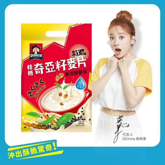 【QUAKER 桂格】奇亞籽麥片-重乳鮮奶茶30*10包/袋(營養早餐推薦)