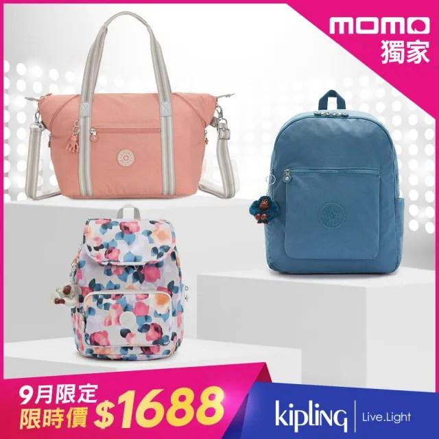 【KIPLING】初秋精選質感後背/斜背包(多款任選)