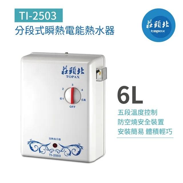 【莊頭北】不含安裝 6L 分段式瞬間電能熱水器 台灣製造(TI-2503)