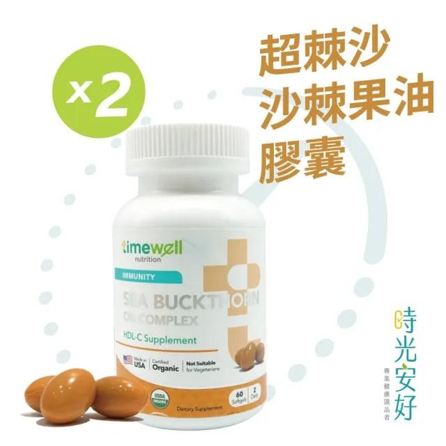 【時光安好】超棘沙沙棘果油複方膠囊 60顆/瓶(維生素C 印加果油 銀杏 山楂果)