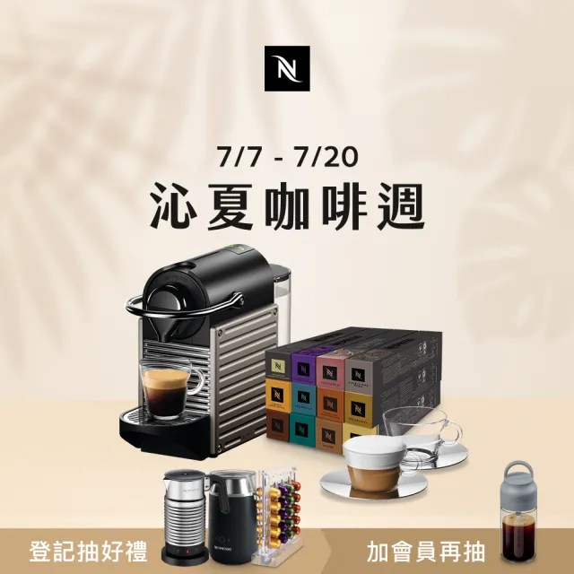 【Nespresso】膠囊咖啡機 Pixie(探索禮盒120顆迎新會員組)