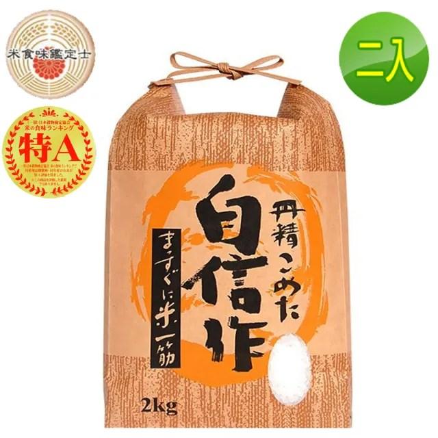 【悅生活】谷穗--特A級 北海道Q彈七星米 100%日本直送/2kg/包 二入組(壽司米 太極米漿粥 調整體質)