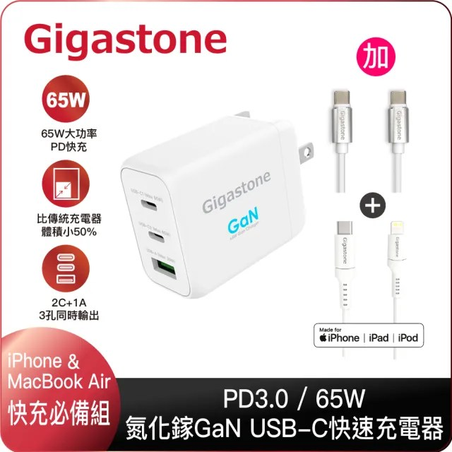 GaN 65W氮化鎵Type-C三孔急速快充充電器 + C to Lightning MFi充電線+C to C 充電傳輸線(iPhone 12/Macbook