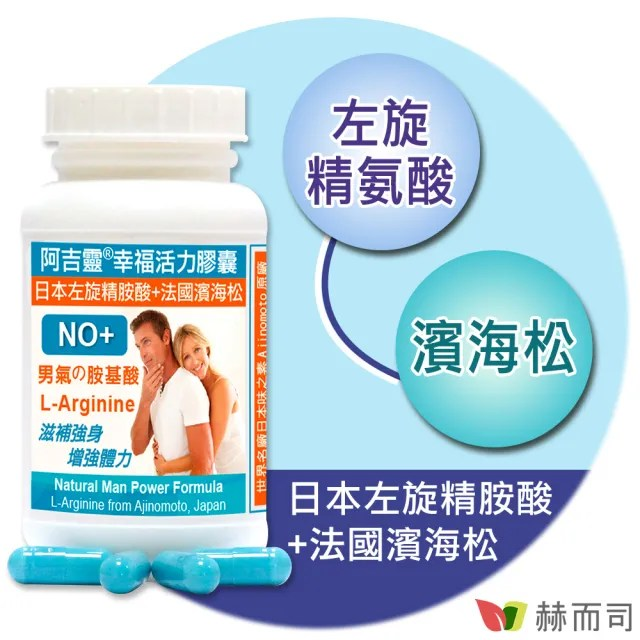 【赫而司】阿吉靈日本左旋精胺酸+濱海松樹皮90顆膠囊/罐(一氧化氮長效持續配方幸福男性剛強勇健更勝瑪卡)