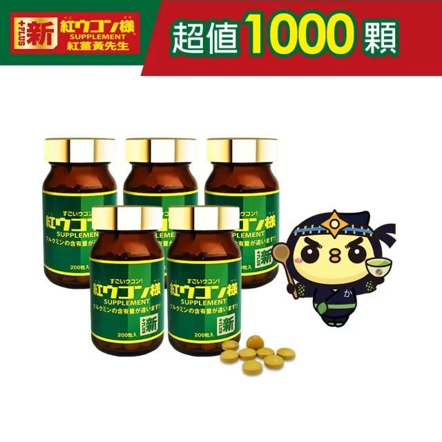 【新紅薑黃先生】美顏升級版(200顆x5瓶)