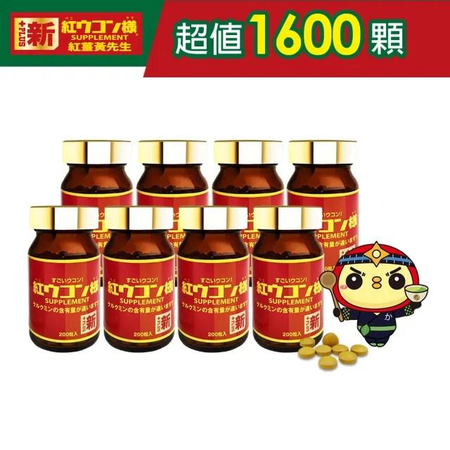 【新紅薑黃先生】加強版(200顆x8瓶)