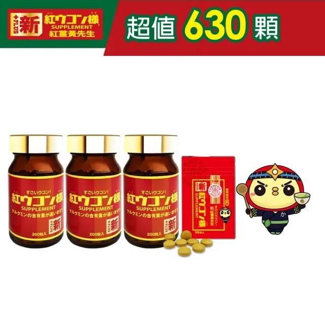 【新紅薑黃先生】加強版200顆x3瓶+30顆x1包(超值630顆)