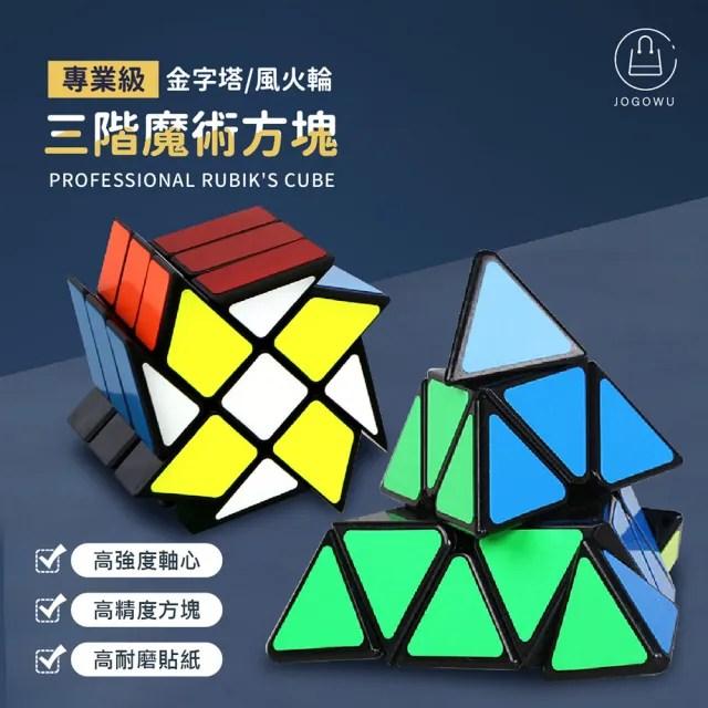 專業級比賽專用魔術方塊-三階(WCA世界魔方協會專用)