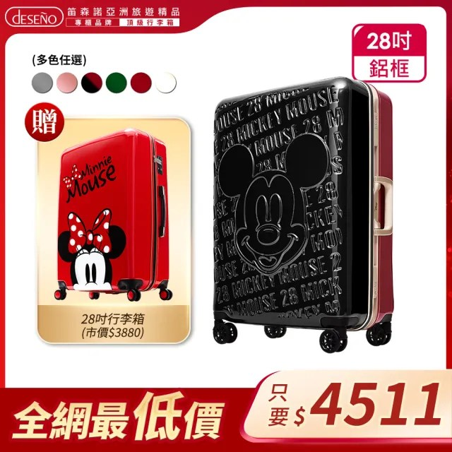 【Deseno笛森諾】Disney 皇家米奇復刻款28吋浮雕系列鋁框行李箱(多色任選)