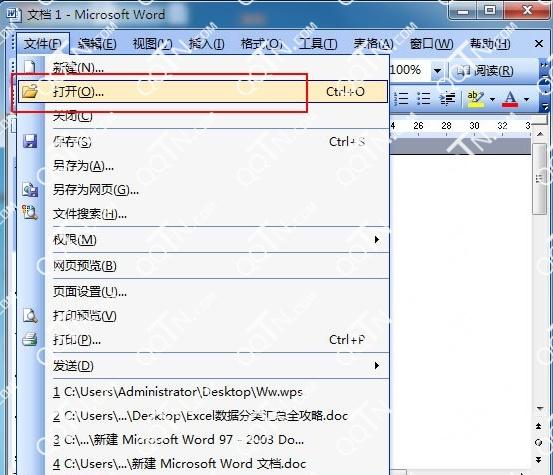 wps是什麼格式? 應該用什麼軟體才能打開 - 壹讀