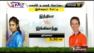 ICC T20 World Cup: Details of today's matches
