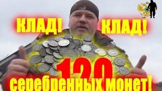 Клад, 120 серебряных монет! Мой первый клад серебра!