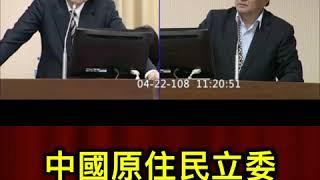 【藍委:憑什麼中國要放棄『武力統一台灣』?】請強力分享!|國會調查兵團 cic.tw