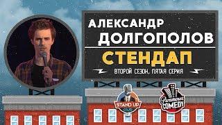Александр Долгополов - Стендап для Paramount Comedy