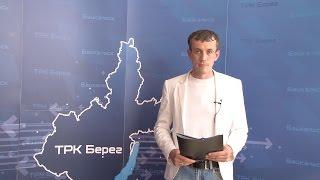 """""""Наши Новости"""" """"ТРК Берег"""", Байкальск, 20.06.2015"""