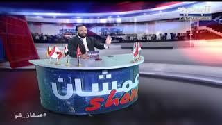 عمشان Show الحلقة 45- أنواع العالم بالنادي مع أبو طلال..شو الفرق بين البنات والشباب؟