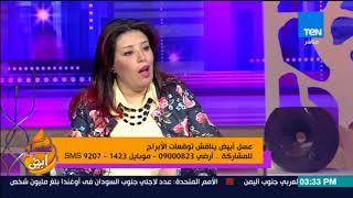 عسل أبيض | 3asal Abyad - يناقش توقعات الأبراج مع عالمه الفلك مني أحمد