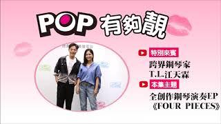 20190811《POP有夠靚》吳怡霈 專訪 跨界鋼琴家 T.L.江天霖