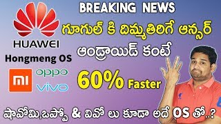 [Breaking News] Huawei Hongmeng OS is 60�ster than Android || Telugu